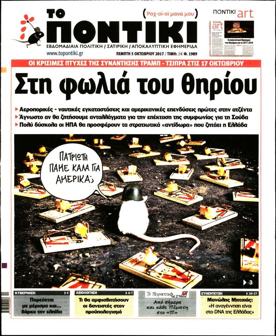 Πρωτοσέλιδο Εφημερίδας - ΤΟ ΠΟΝΤΙΚΙ - 2017-10-05