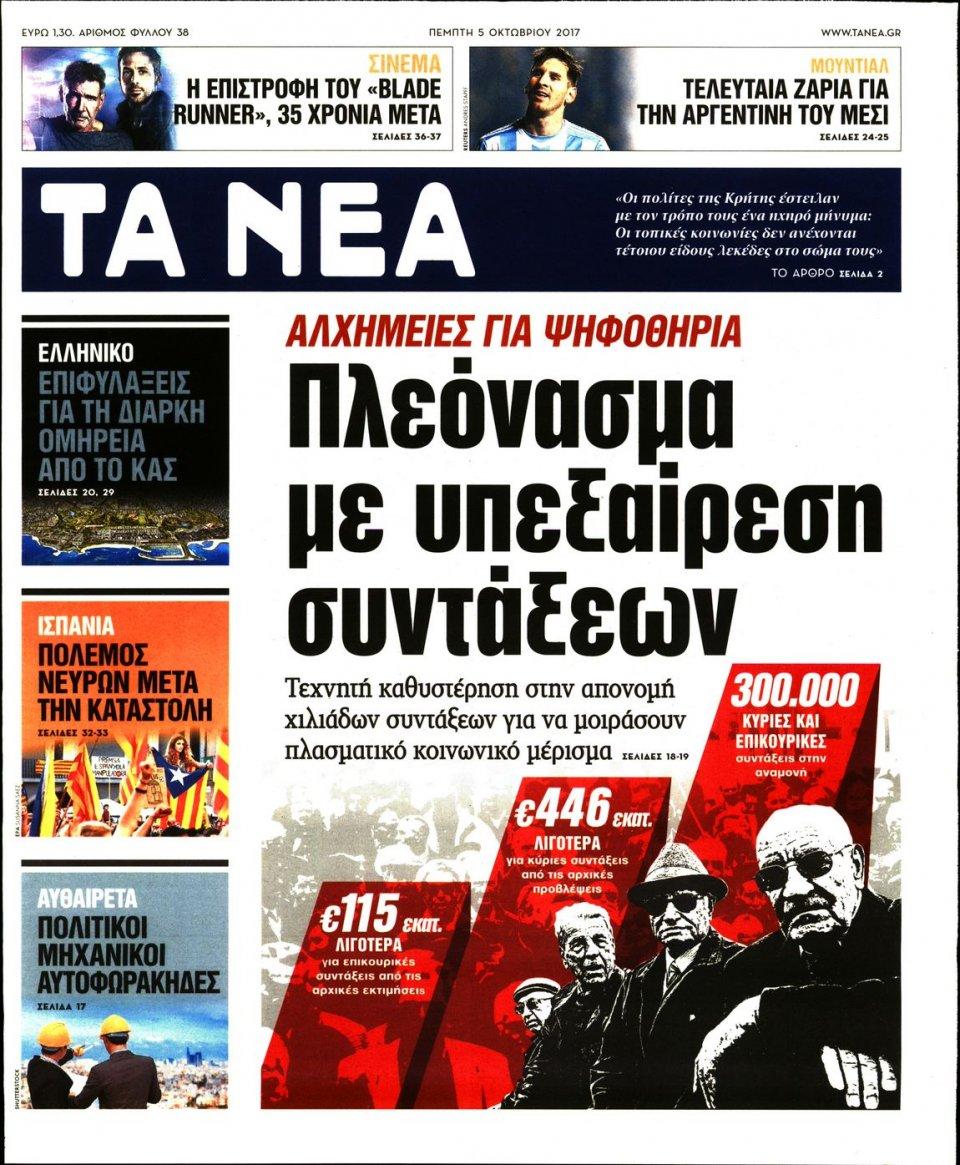 Πρωτοσέλιδο Εφημερίδας - ΤΑ ΝΕΑ - 2017-10-05