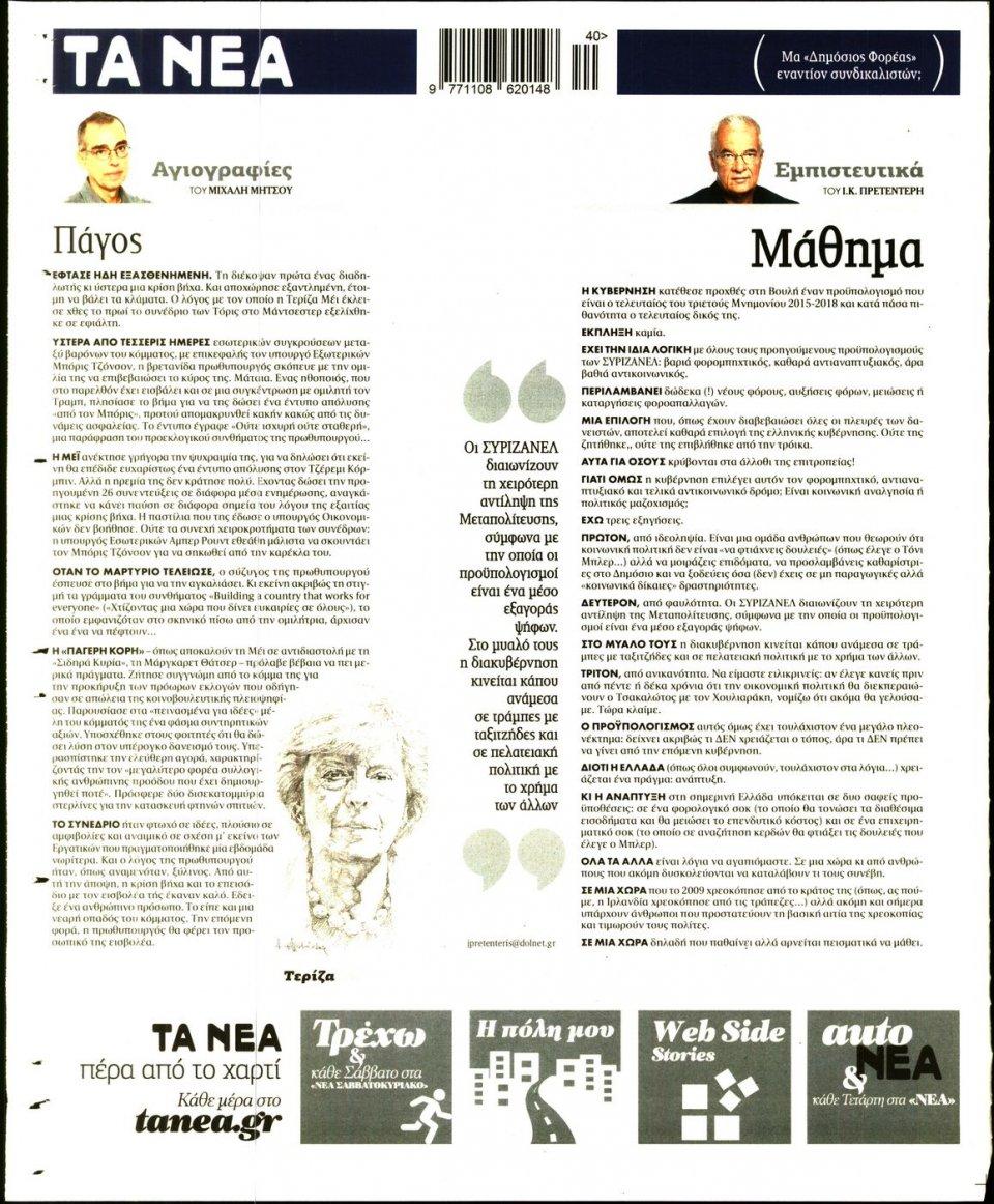 Οπισθόφυλλο Εφημερίδας - ΤΑ ΝΕΑ - 2017-10-05