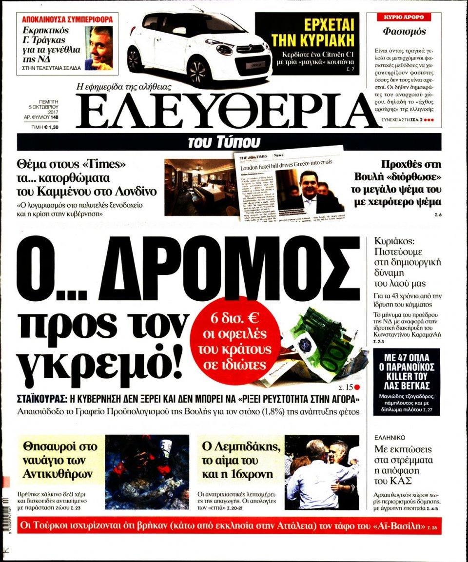 Πρωτοσέλιδο Εφημερίδας - ΕΛΕΥΘΕΡΙΑ ΤΟΥ ΤΥΠΟΥ - 2017-10-05