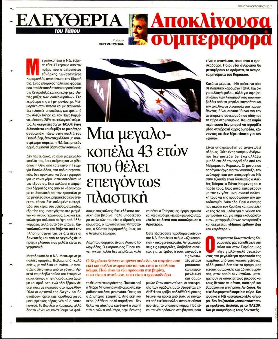 Οπισθόφυλλο Εφημερίδας - ΕΛΕΥΘΕΡΙΑ ΤΟΥ ΤΥΠΟΥ - 2017-10-05
