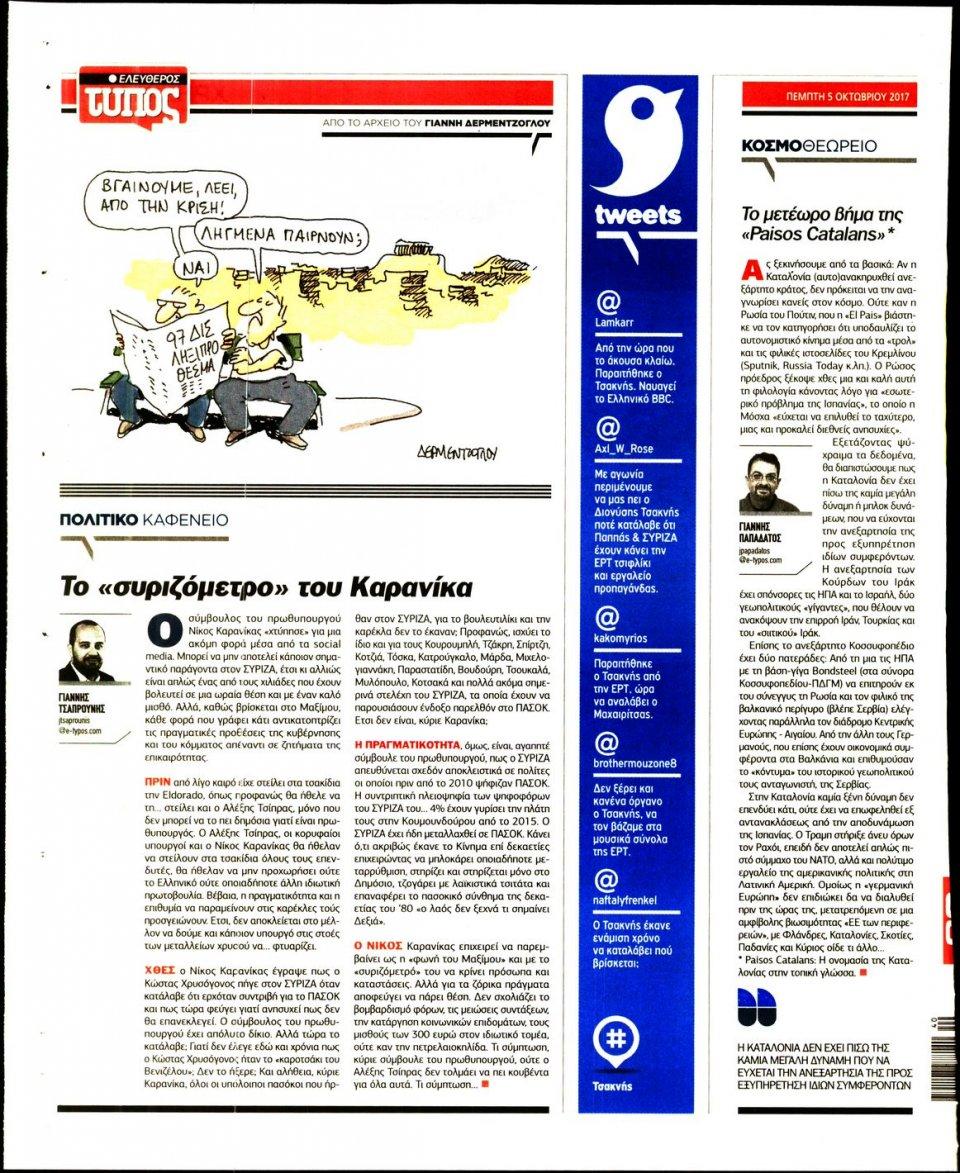 Οπισθόφυλλο Εφημερίδας - ΕΛΕΥΘΕΡΟΣ ΤΥΠΟΣ - 2017-10-05