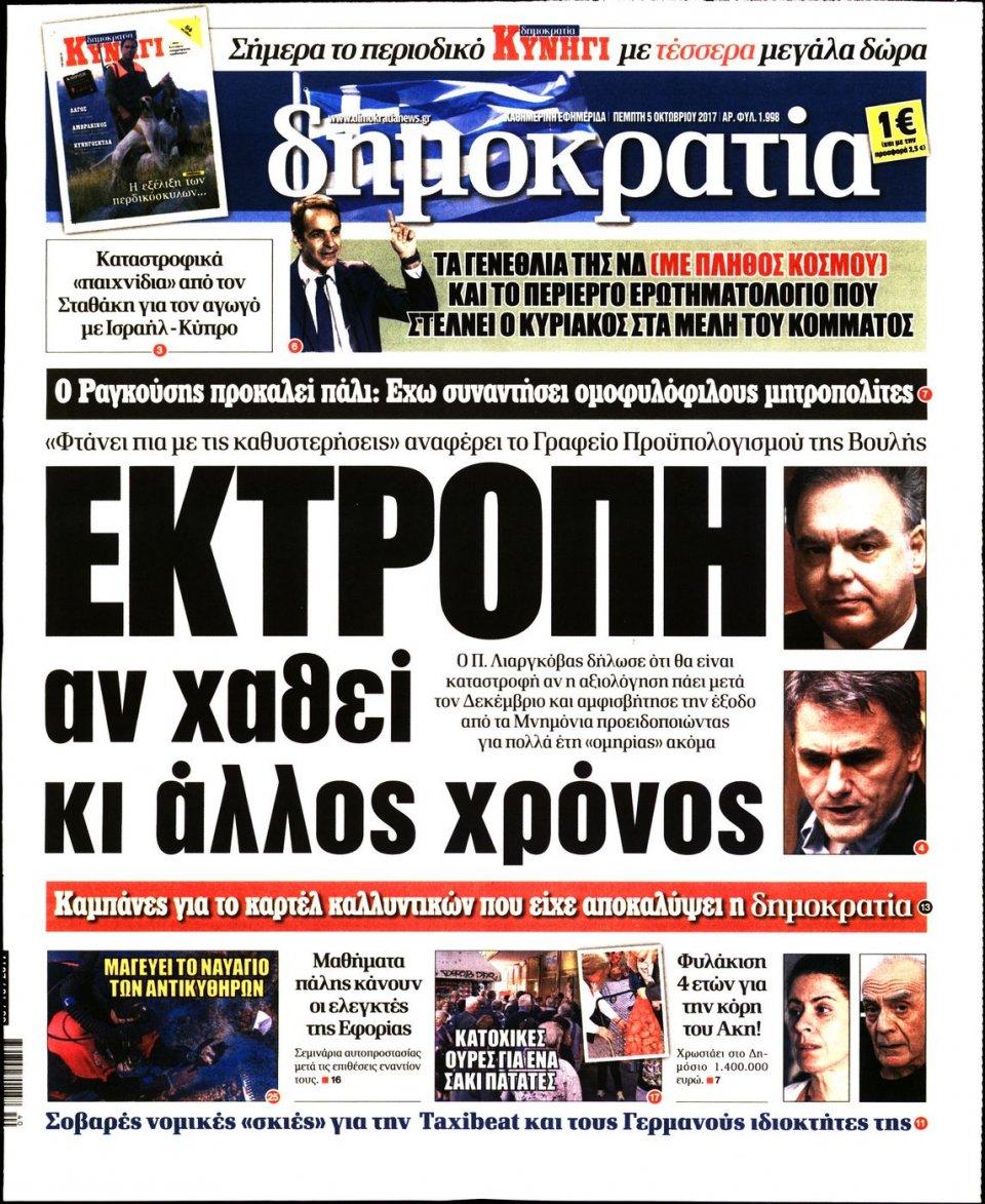 Πρωτοσέλιδο Εφημερίδας - ΔΗΜΟΚΡΑΤΙΑ - 2017-10-05