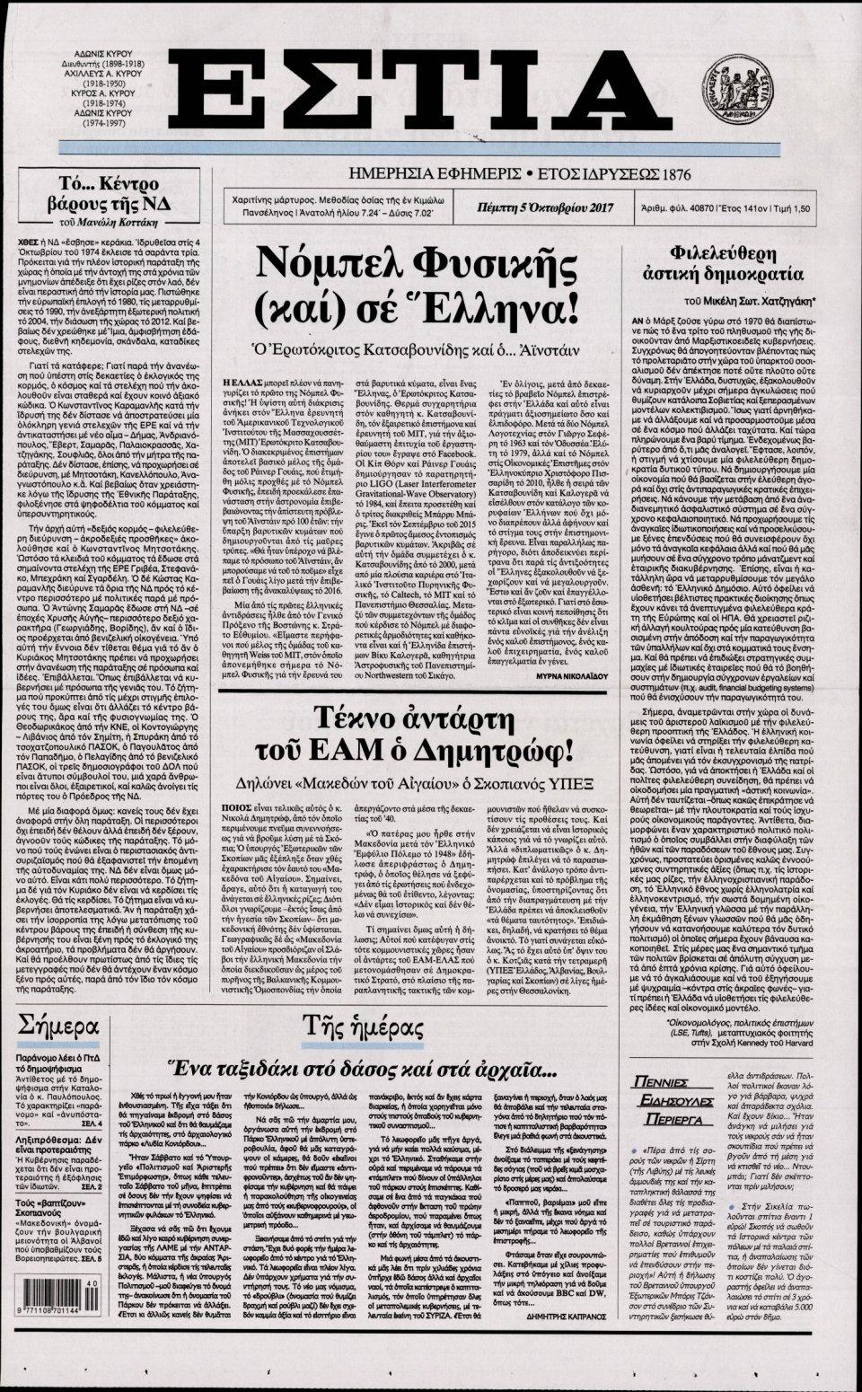 Πρωτοσέλιδο Εφημερίδας - ΕΣΤΙΑ - 2017-10-05
