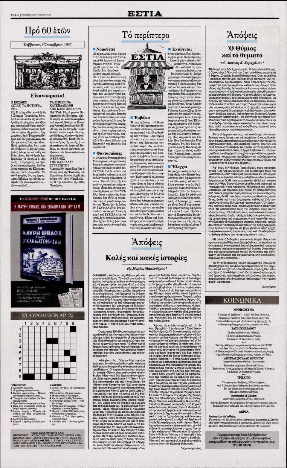 Οπισθόφυλλο Εφημερίδας - ΕΣΤΙΑ - 2017-10-05
