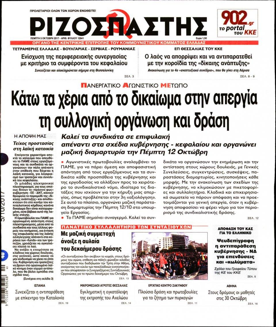 Πρωτοσέλιδο Εφημερίδας - ΡΙΖΟΣΠΑΣΤΗΣ - 2017-10-05