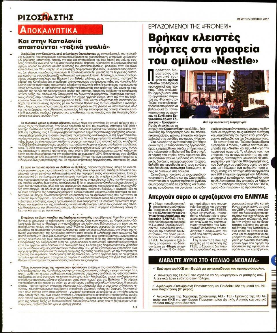 Οπισθόφυλλο Εφημερίδας - ΡΙΖΟΣΠΑΣΤΗΣ - 2017-10-05