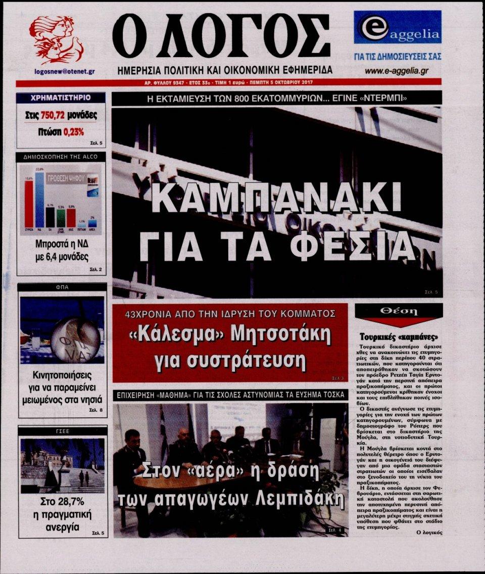 Πρωτοσέλιδο Εφημερίδας - Ο ΛΟΓΟΣ - 2017-10-05