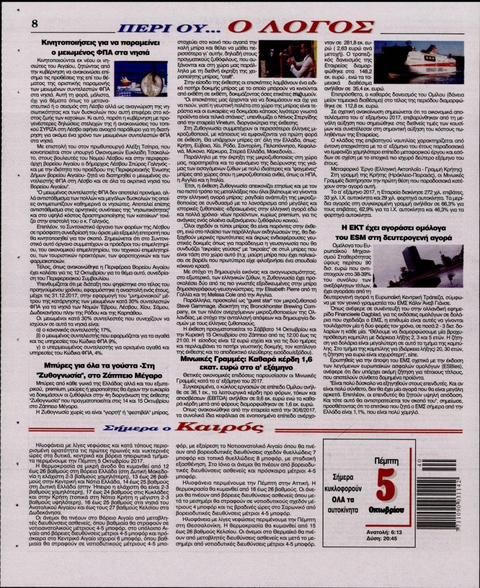 Οπισθόφυλλο Εφημερίδας - Ο ΛΟΓΟΣ - 2017-10-05