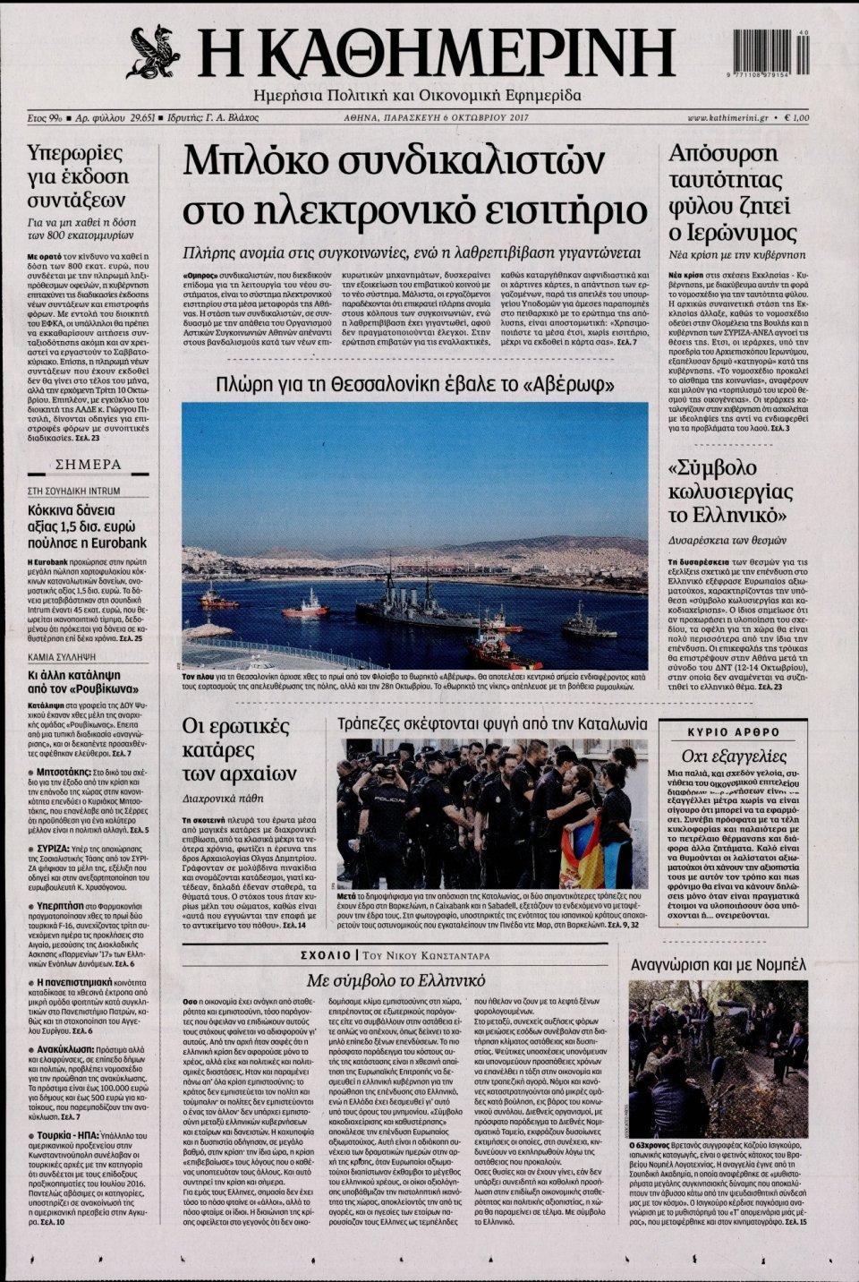 Πρωτοσέλιδο Εφημερίδας - ΚΑΘΗΜΕΡΙΝΗ - 2017-10-06