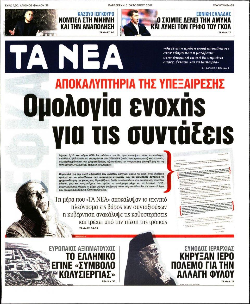 Πρωτοσέλιδο Εφημερίδας - ΤΑ ΝΕΑ - 2017-10-06