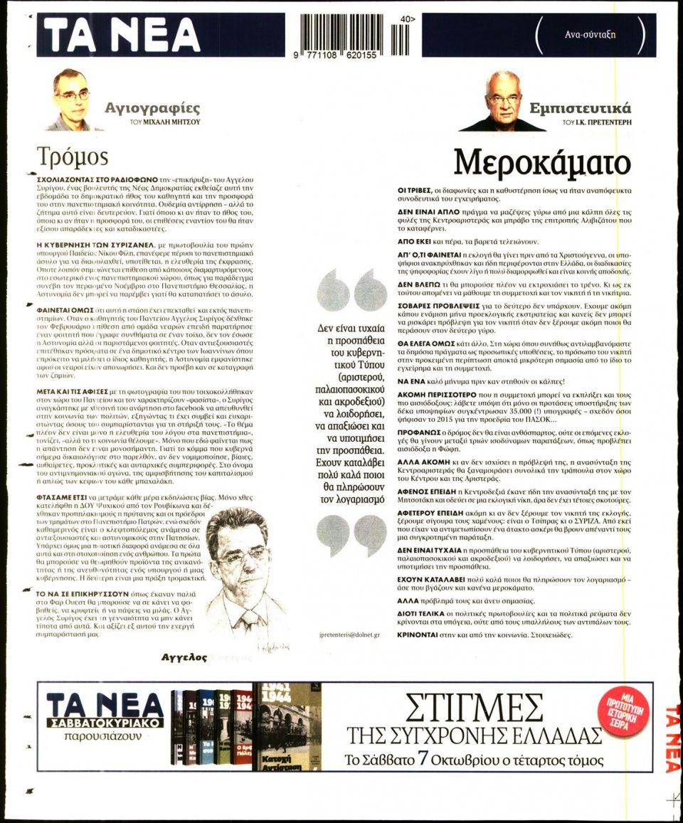 Οπισθόφυλλο Εφημερίδας - ΤΑ ΝΕΑ - 2017-10-06