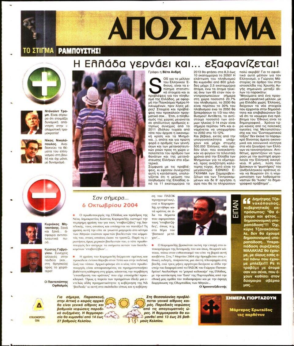 Οπισθόφυλλο Εφημερίδας - ΕΛΕΥΘΕΡΗ ΩΡΑ - 2017-10-06