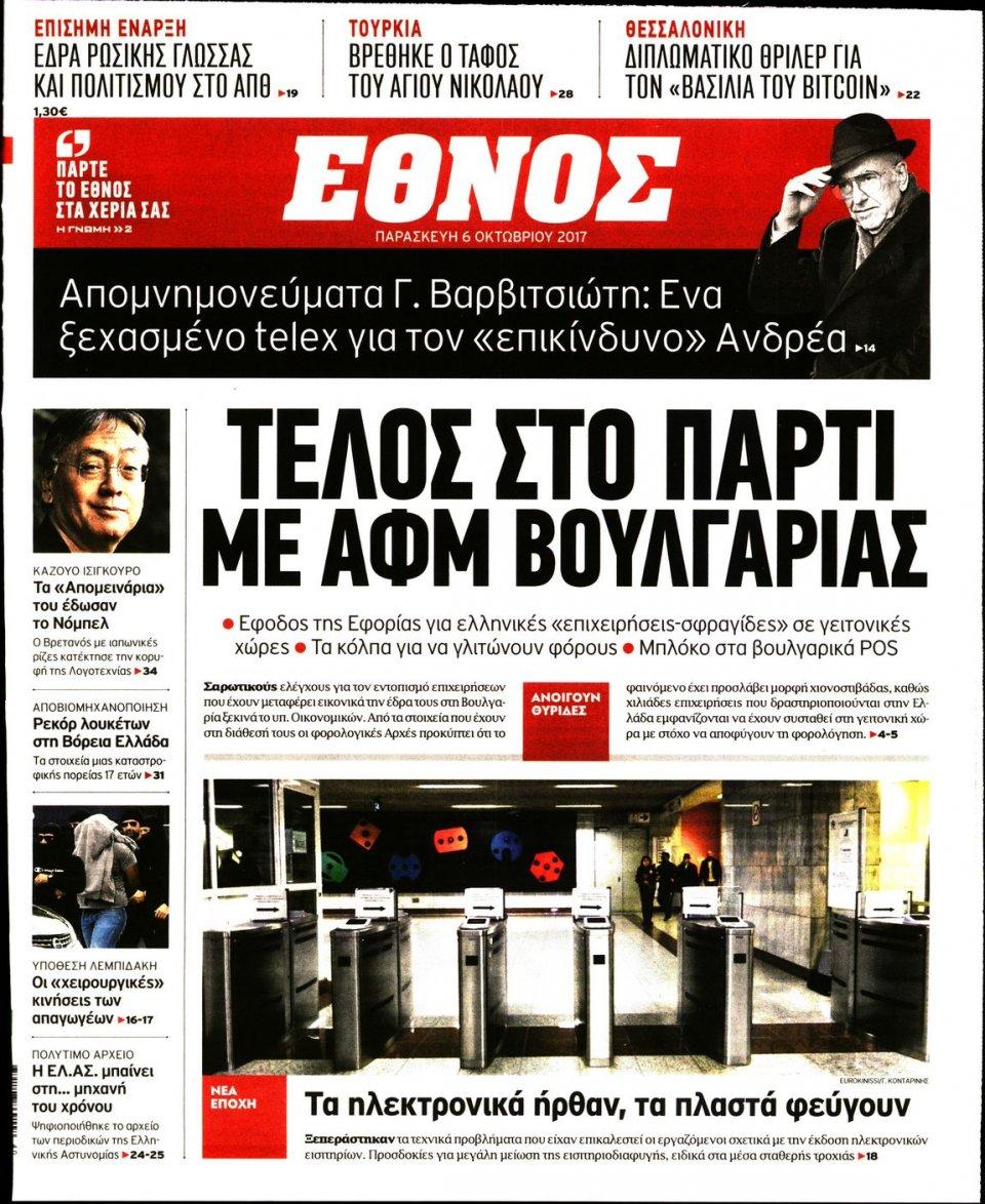 Πρωτοσέλιδο Εφημερίδας - ΕΘΝΟΣ - 2017-10-06