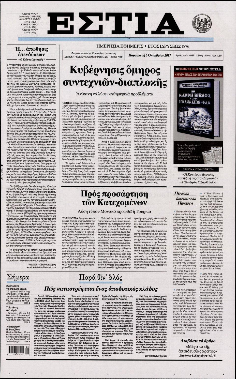 Πρωτοσέλιδο Εφημερίδας - ΕΣΤΙΑ - 2017-10-06