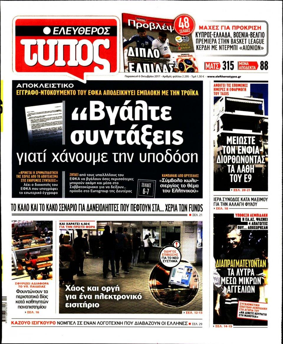 Πρωτοσέλιδο Εφημερίδας - ΕΛΕΥΘΕΡΟΣ ΤΥΠΟΣ - 2017-10-06
