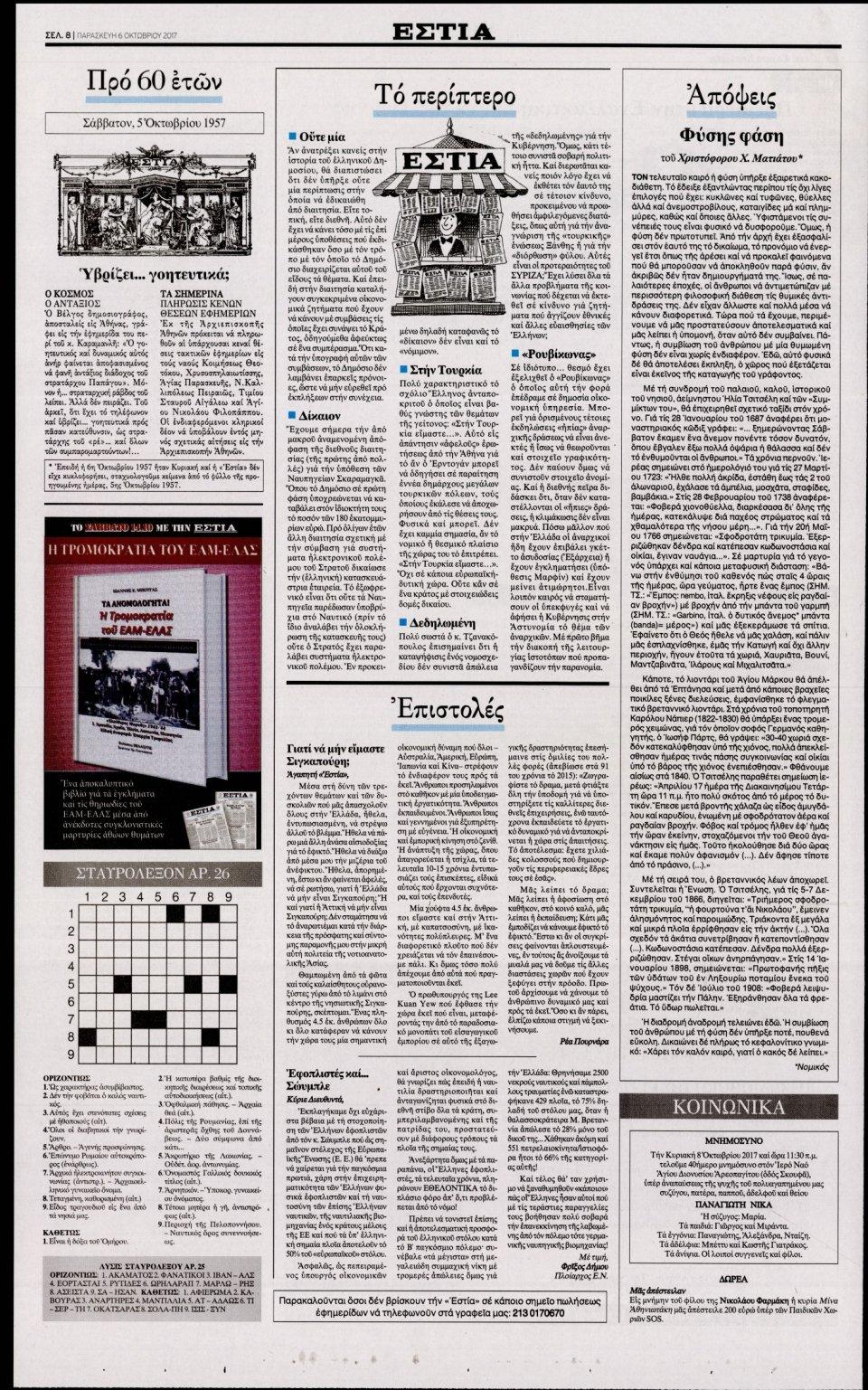 Οπισθόφυλλο Εφημερίδας - ΕΣΤΙΑ - 2017-10-06
