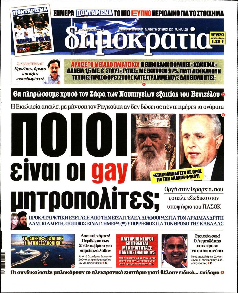 Πρωτοσέλιδο Εφημερίδας - ΔΗΜΟΚΡΑΤΙΑ - 2017-10-06