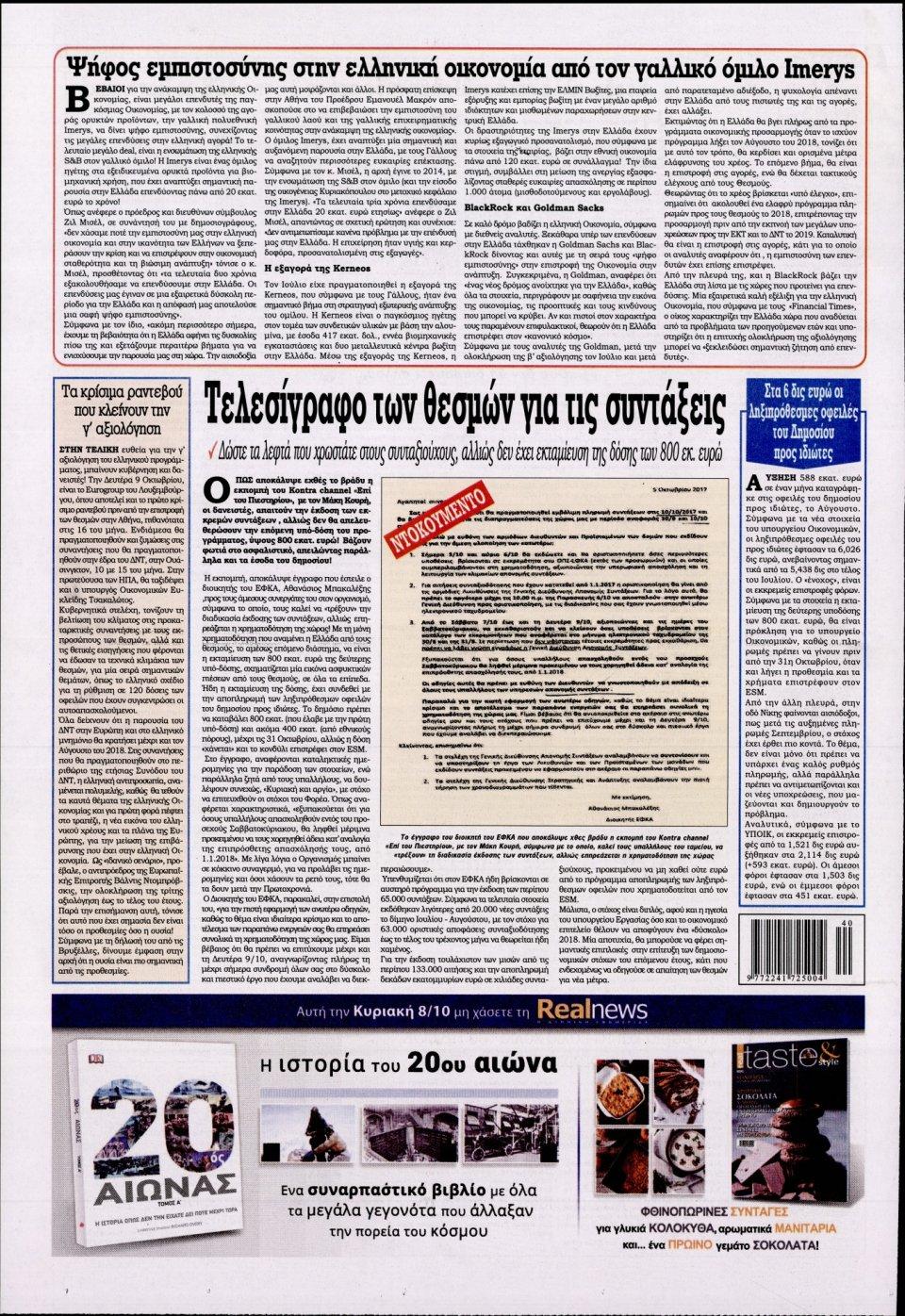 Οπισθόφυλλο Εφημερίδας - KONTRA NEWS - 2017-10-06