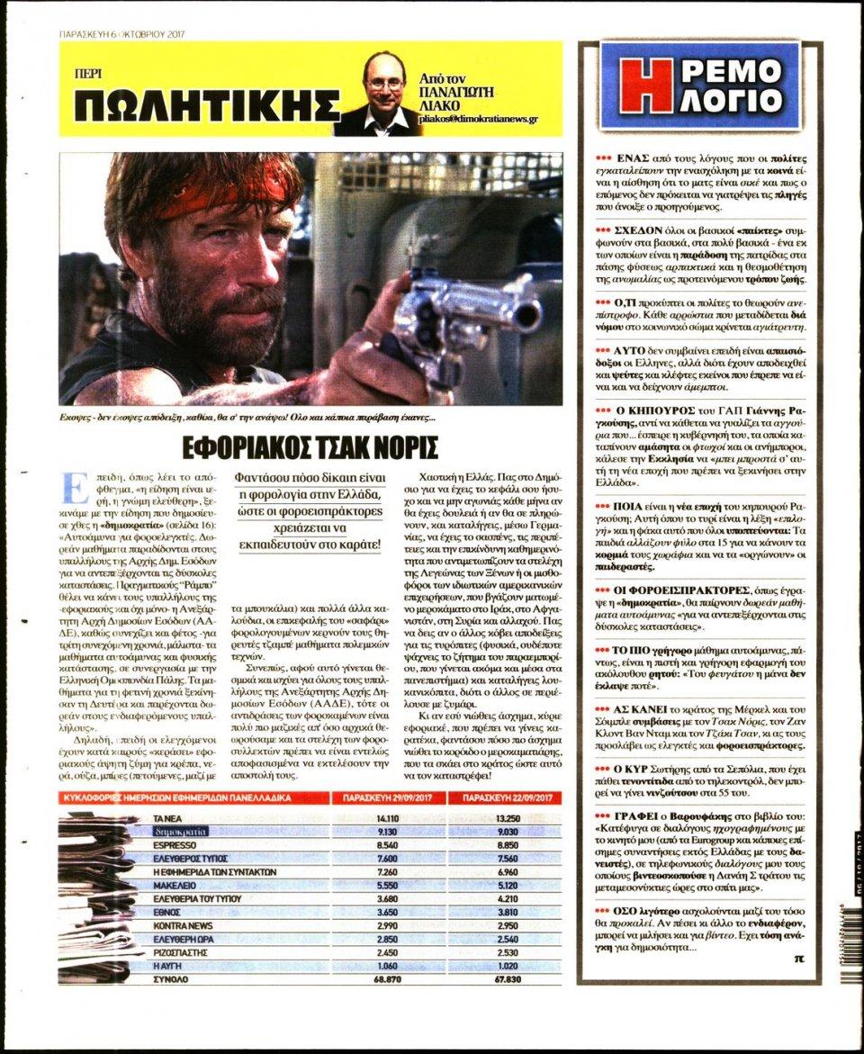 Οπισθόφυλλο Εφημερίδας - ΔΗΜΟΚΡΑΤΙΑ - 2017-10-06