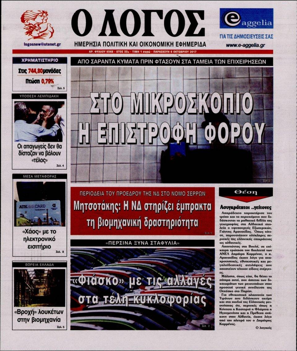 Πρωτοσέλιδο Εφημερίδας - Ο ΛΟΓΟΣ - 2017-10-06