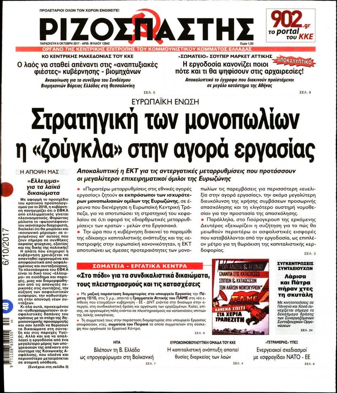 Πρωτοσέλιδο Εφημερίδας - ΡΙΖΟΣΠΑΣΤΗΣ - 2017-10-06
