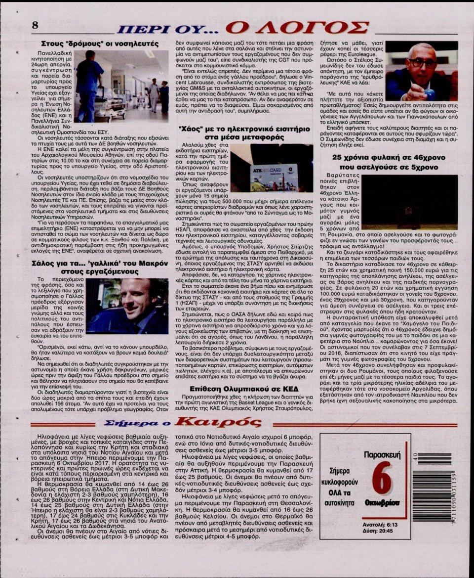 Οπισθόφυλλο Εφημερίδας - Ο ΛΟΓΟΣ - 2017-10-06