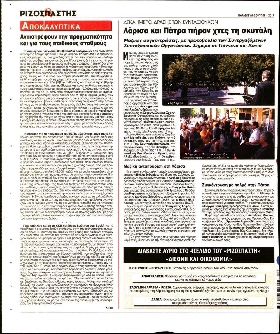 Οπισθόφυλλο Εφημερίδας - ΡΙΖΟΣΠΑΣΤΗΣ - 2017-10-06