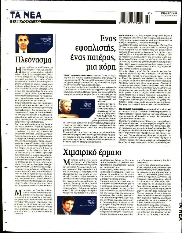 Οπισθόφυλλο Εφημερίδας - ΤΑ ΝΕΑ - 2017-10-07