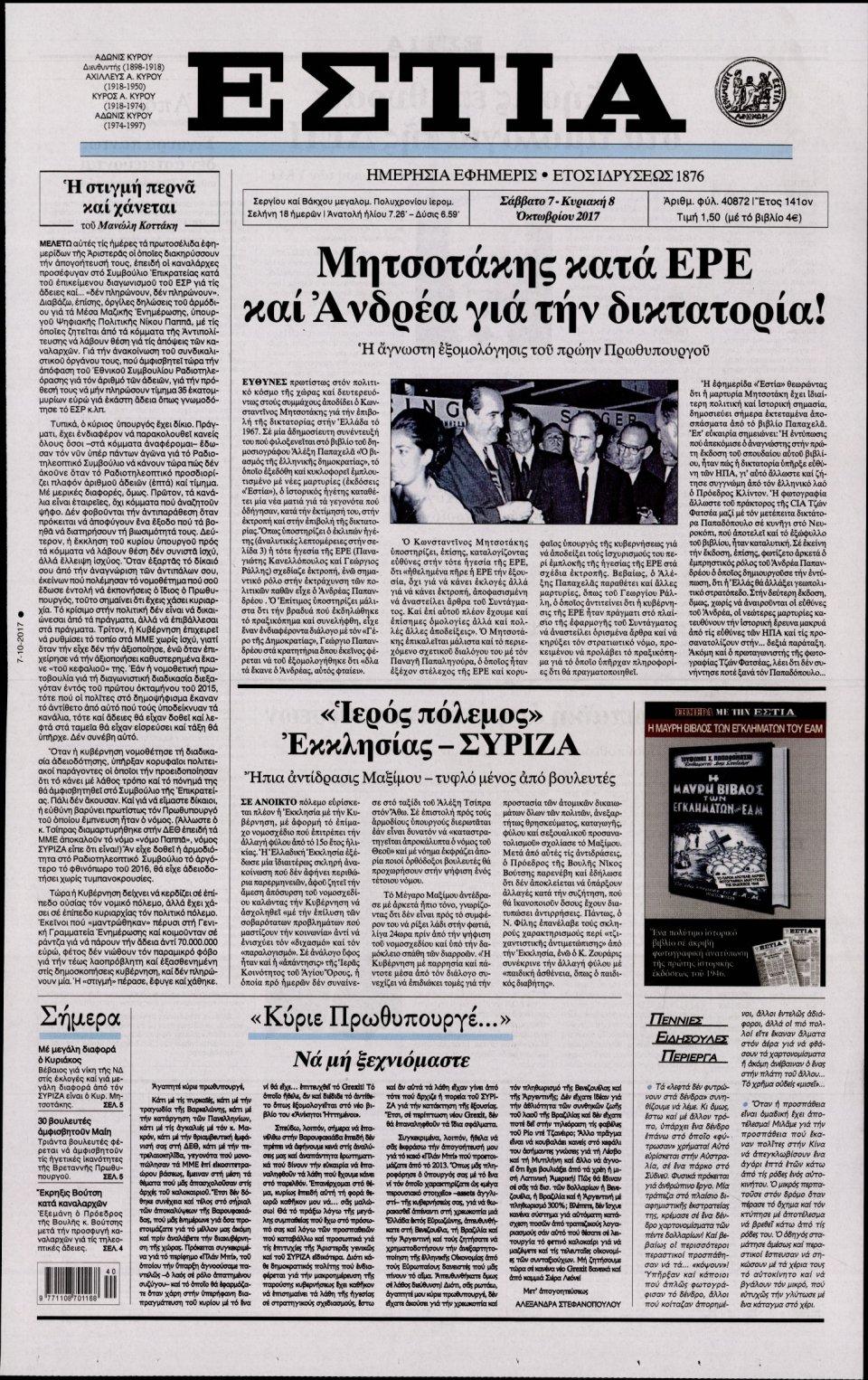 Πρωτοσέλιδο Εφημερίδας - ΕΣΤΙΑ - 2017-10-07