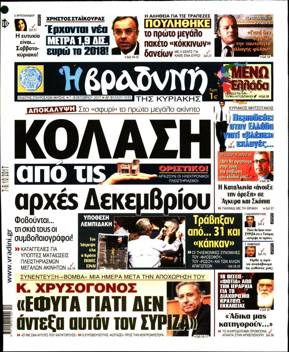 Πρωτοσέλιδο Εφημερίδας - ΒΡΑΔΥΝΗ ΤΗΣ ΚΥΡΙΑΚΗΣ - 2017-10-07
