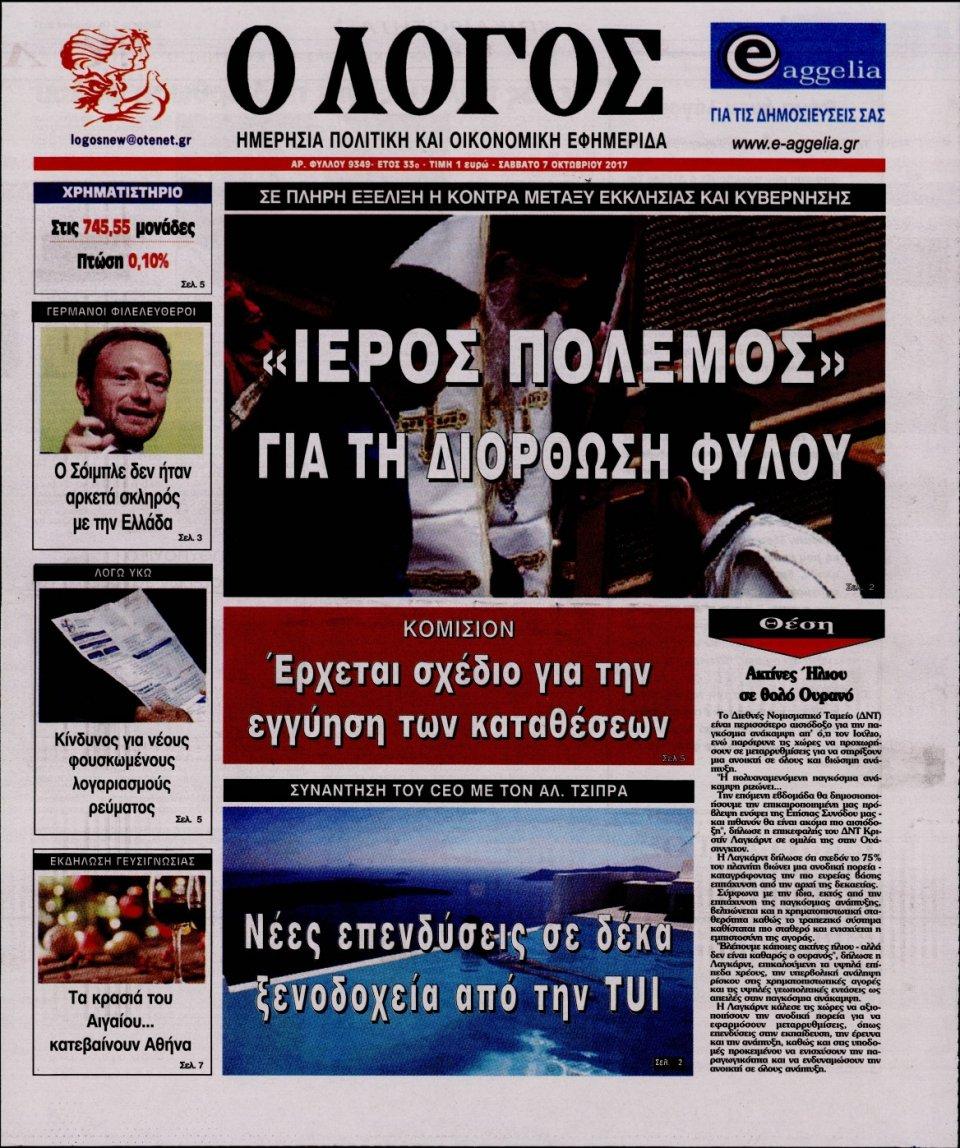 Πρωτοσέλιδο Εφημερίδας - Ο ΛΟΓΟΣ - 2017-10-07