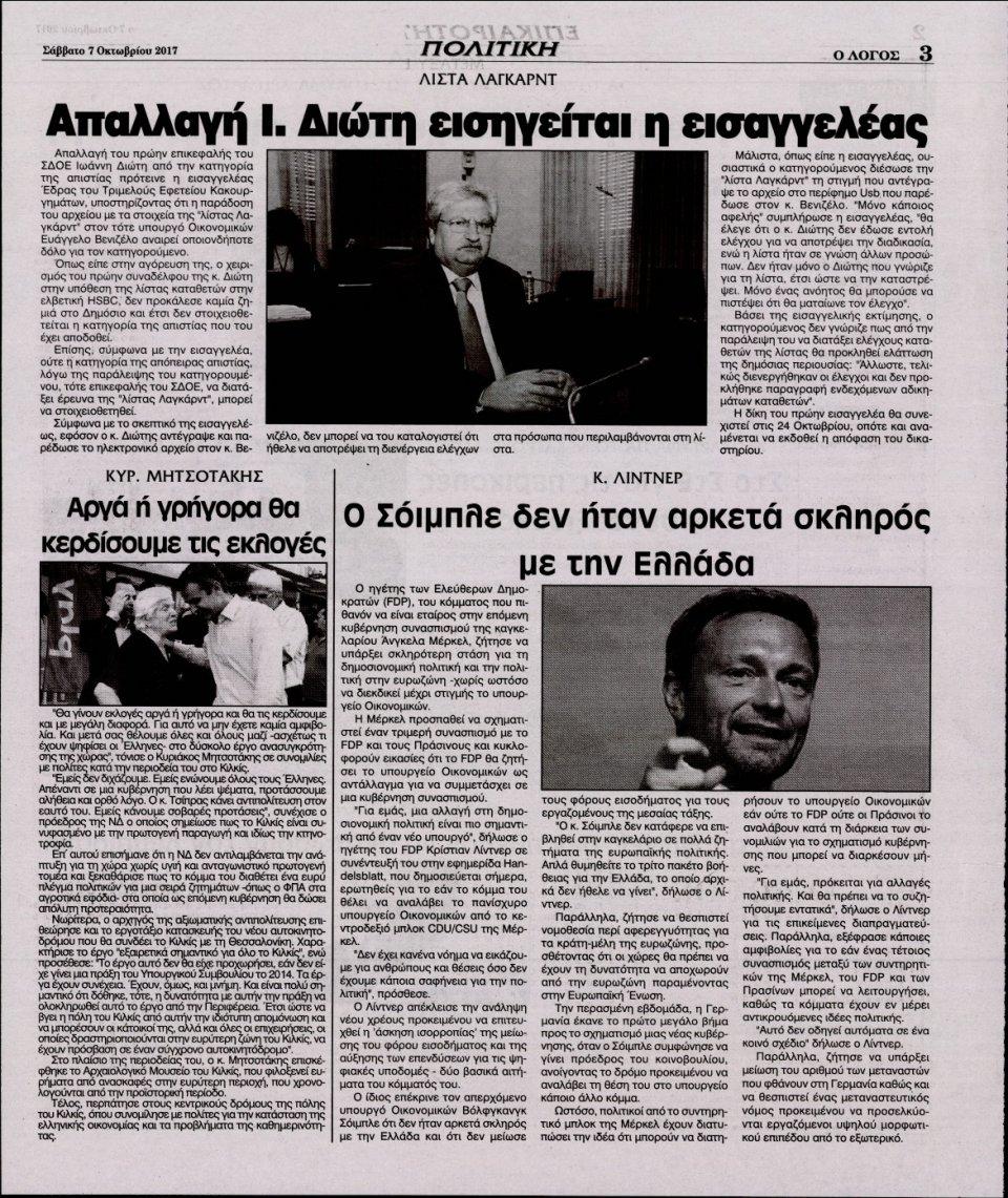 Οπισθόφυλλο Εφημερίδας - Ο ΛΟΓΟΣ - 2017-10-07