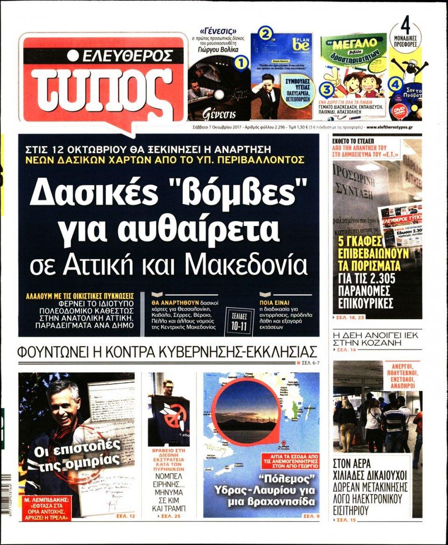 Πρωτοσέλιδο Εφημερίδας - ΕΛΕΥΘΕΡΟΣ ΤΥΠΟΣ - 2017-10-07
