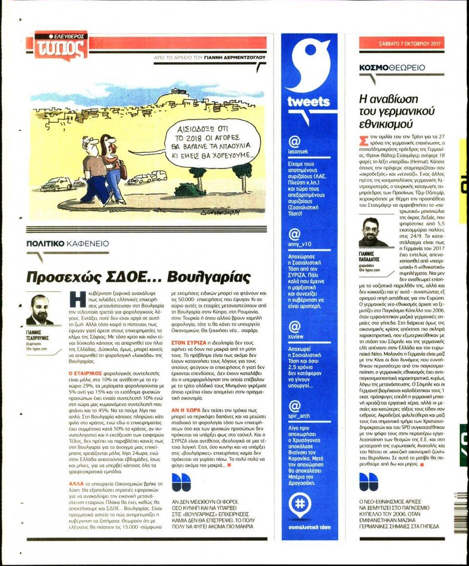 Οπισθόφυλλο Εφημερίδας - ΕΛΕΥΘΕΡΟΣ ΤΥΠΟΣ - 2017-10-07