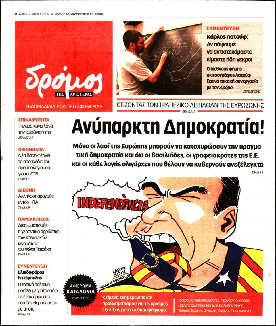 Πρωτοσέλιδο Εφημερίδας - ΔΡΟΜΟΣ ΤΗΣ ΑΡΙΣΤΕΡΑΣ - 2017-10-07