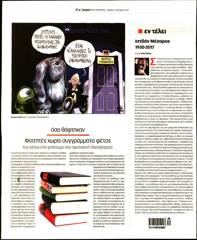 Οπισθόφυλλο Εφημερίδας - ΔΡΟΜΟΣ ΤΗΣ ΑΡΙΣΤΕΡΑΣ - 2017-10-07