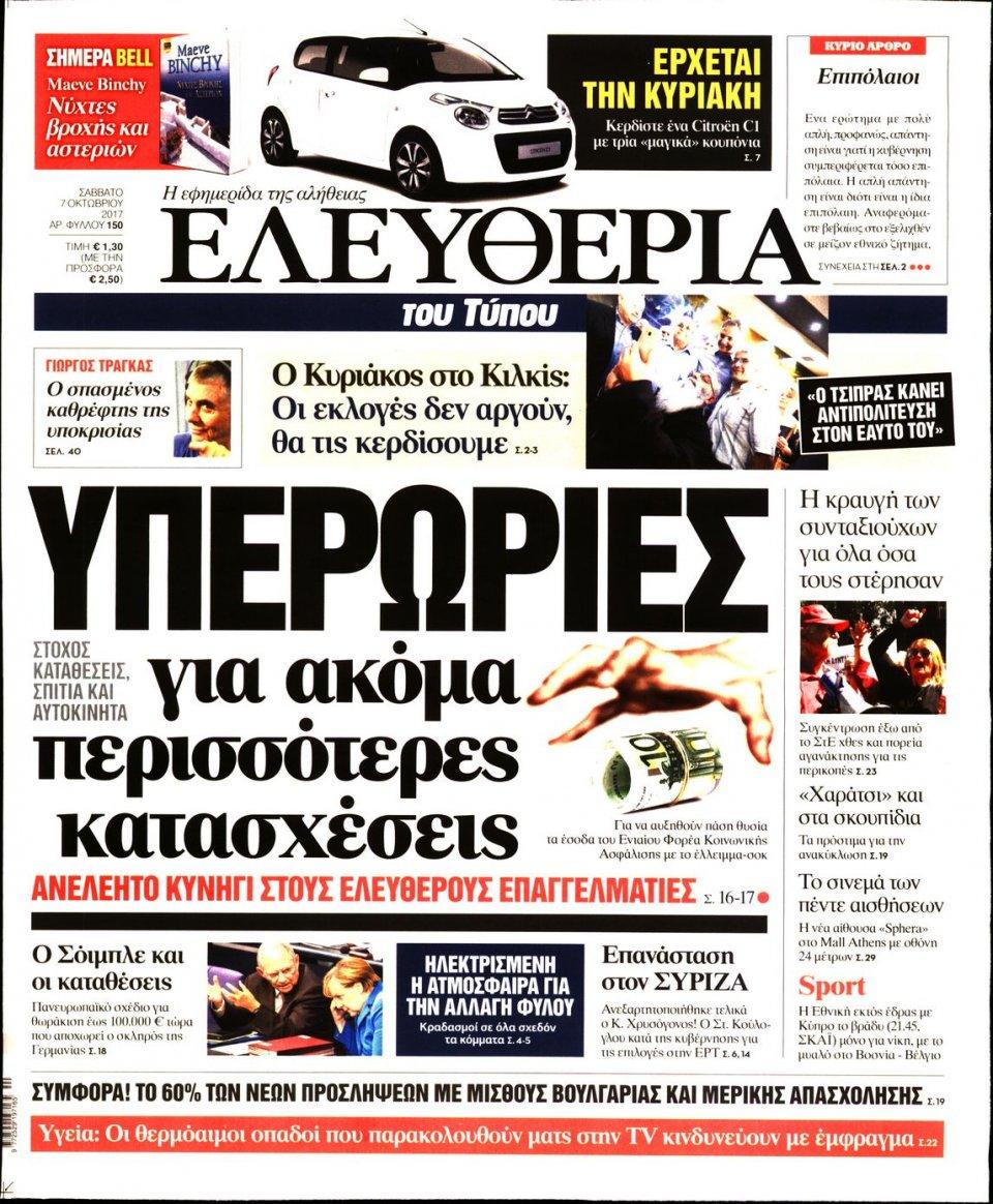 Πρωτοσέλιδο Εφημερίδας - ΕΛΕΥΘΕΡΙΑ ΤΟΥ ΤΥΠΟΥ - 2017-10-07