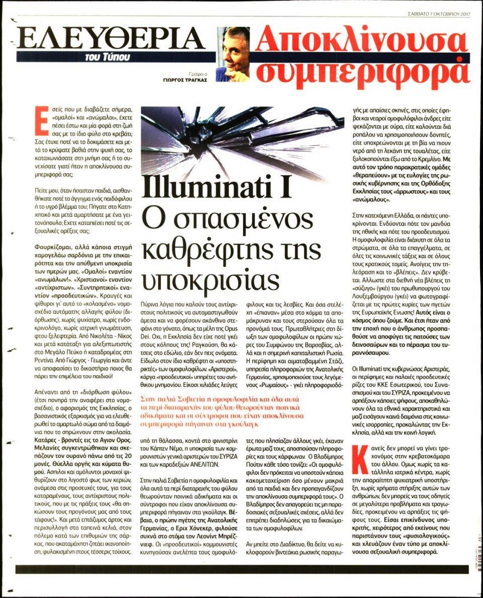 Οπισθόφυλλο Εφημερίδας - ΕΛΕΥΘΕΡΙΑ ΤΟΥ ΤΥΠΟΥ - 2017-10-07