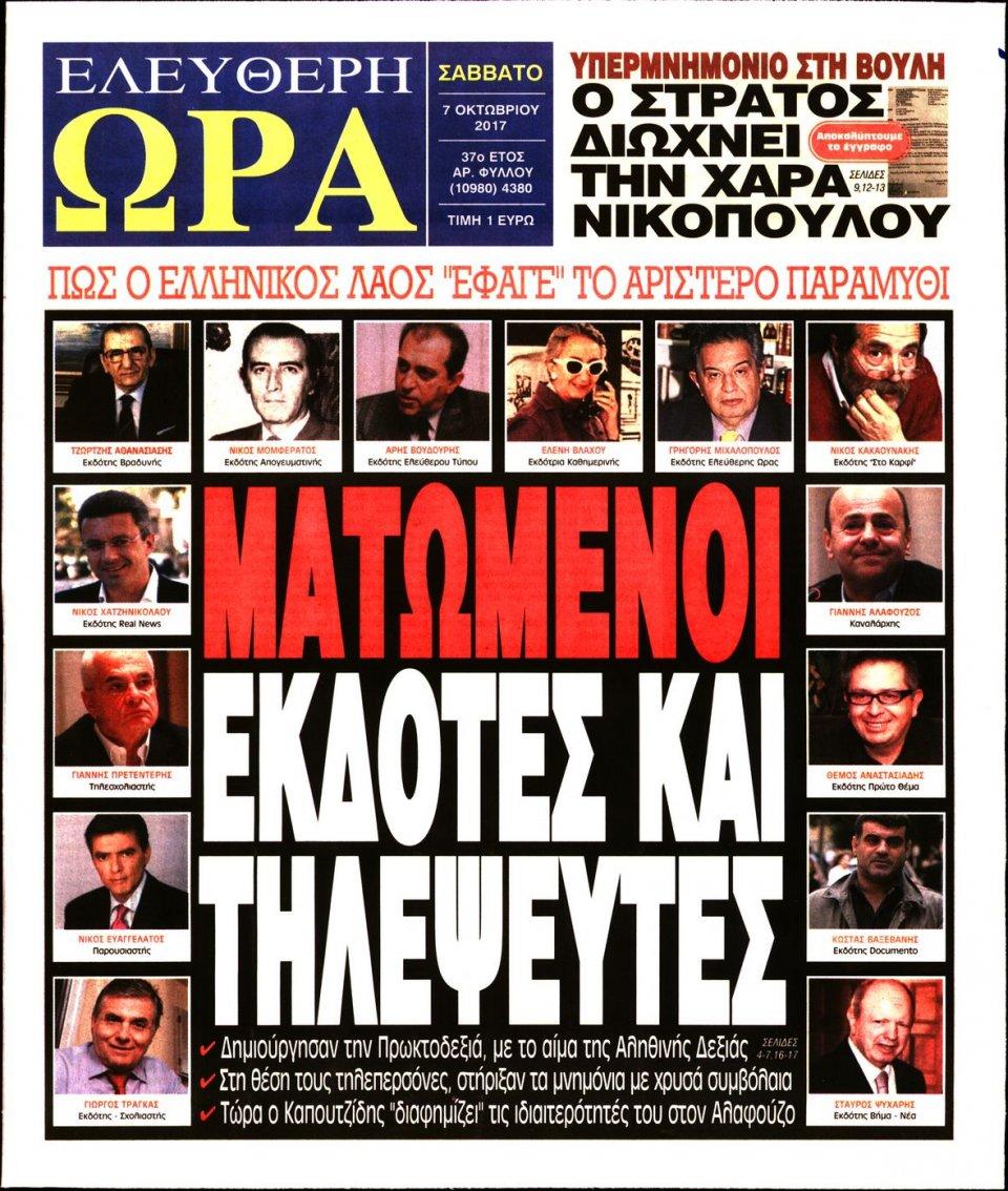 Πρωτοσέλιδο Εφημερίδας - ΕΛΕΥΘΕΡΗ ΩΡΑ - 2017-10-07
