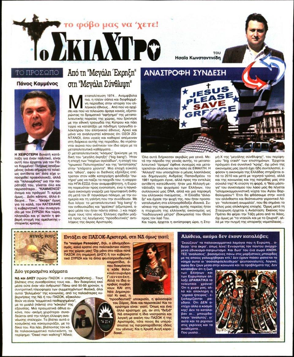 Οπισθόφυλλο Εφημερίδας - ΕΛΕΥΘΕΡΗ ΩΡΑ - 2017-10-07