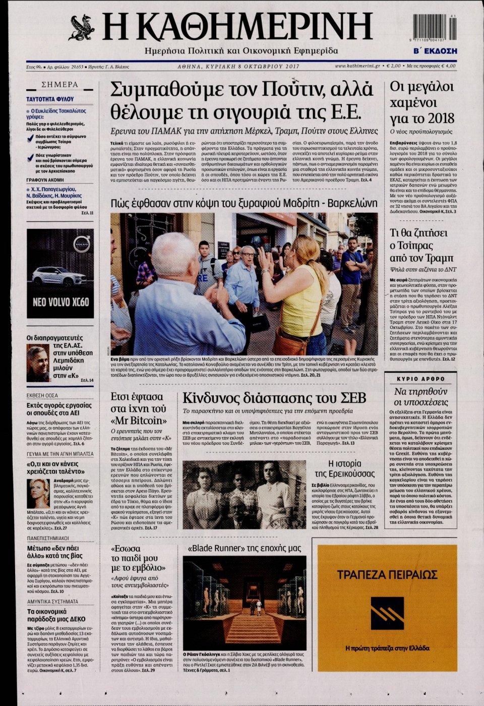 Πρωτοσέλιδο Εφημερίδας - ΚΑΘΗΜΕΡΙΝΗ  ΚΥΡΙΑΚΗΣ - 2017-10-08