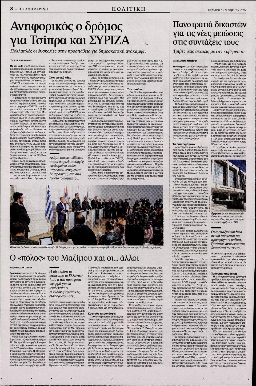 Οπισθόφυλλο Εφημερίδας - ΚΑΘΗΜΕΡΙΝΗ  ΚΥΡΙΑΚΗΣ - 2017-10-08