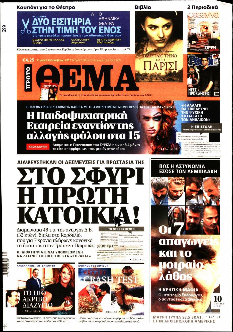 Πρωτοσέλιδο Εφημερίδας - ΠΡΩΤΟ ΘΕΜΑ - 2017-10-08