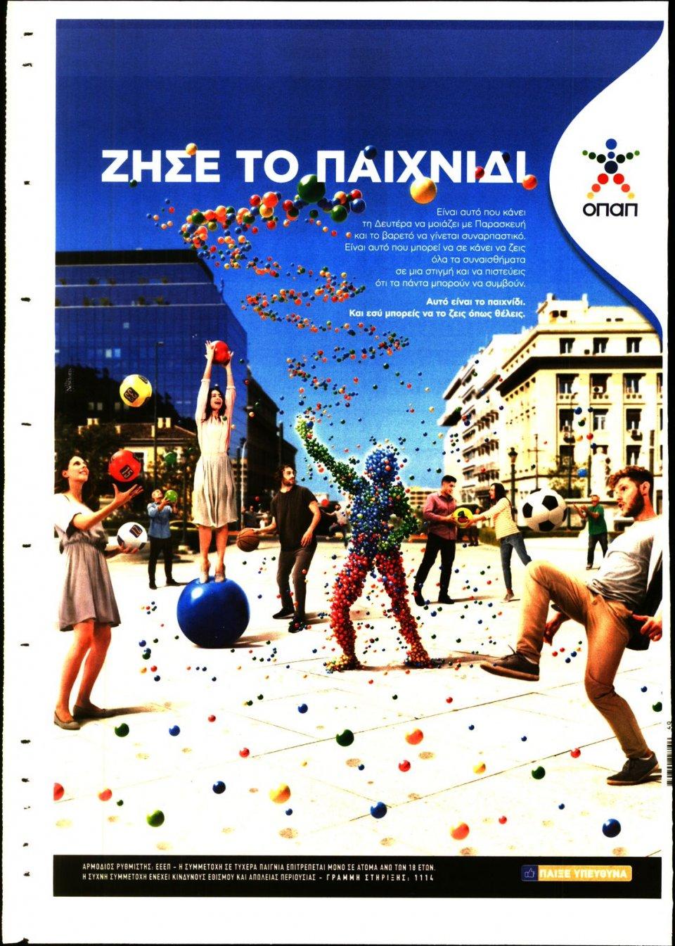 Οπισθόφυλλο Εφημερίδας - ΠΡΩΤΟ ΘΕΜΑ - 2017-10-08