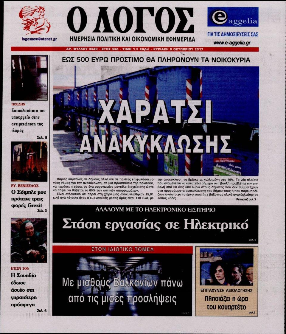 Πρωτοσέλιδο Εφημερίδας - Ο ΛΟΓΟΣ ΤΗΣ ΚΥΡΙΑΚΗΣ - 2017-10-08