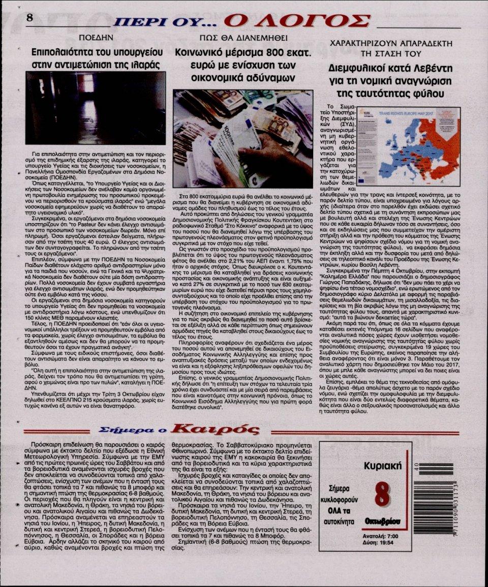 Οπισθόφυλλο Εφημερίδας - Ο ΛΟΓΟΣ ΤΗΣ ΚΥΡΙΑΚΗΣ - 2017-10-08