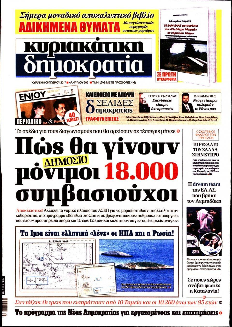 Πρωτοσέλιδο Εφημερίδας - ΚΥΡΙΑΚΑΤΙΚΗ ΔΗΜΟΚΡΑΤΙΑ  - 2017-10-08