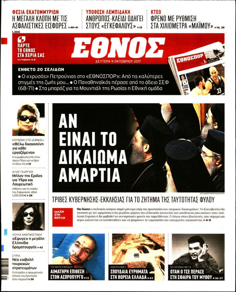 Πρωτοσέλιδο Εφημερίδας - ΕΘΝΟΣ - 2017-10-09