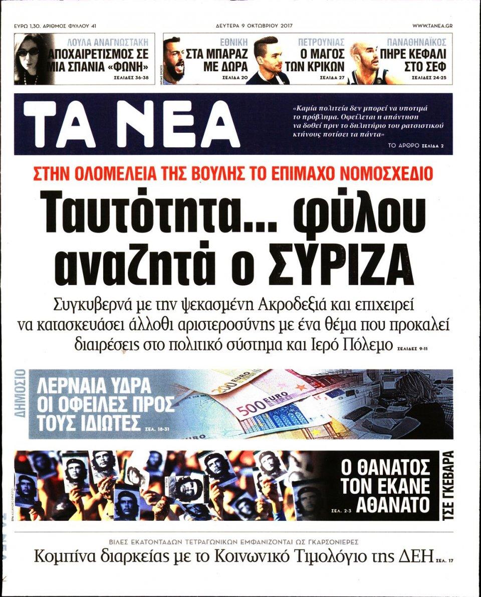 Πρωτοσέλιδο Εφημερίδας - ΤΑ ΝΕΑ - 2017-10-09